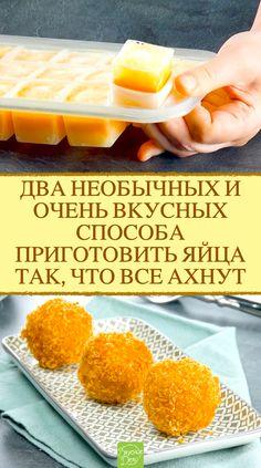 Так яйца вы точно еще не готовили! Два способа приготовить яйца так, что все ахнут. Потрясающий многослойный омлет с начинкой и оригинальные жареные яйца в панировке. #яйца #омлет #рецепт #вкусноедело #готовить #закуска Egg Hacks, Huevos Fritos, Bon App, Omelette, 2 Eggs, Beignets, Snack, Cantaloupe, Cereal