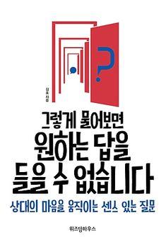 그렇게 물어보면 원하는 답을 들을 수 없습니다 Book Cover Design, Book Design, Korean Language, I Love Books, Book Recommendations, Good News, Textbook, Sentences, Typography