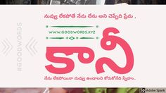 Telugu great Quotes explains about differences between love and friendship.
