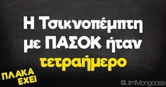 Funny Picture Quotes, Funny Photos, Doctor Love, Funny Greek, Minions Quotes, Greek Quotes, True Words, Funny Jokes, Funny Shit