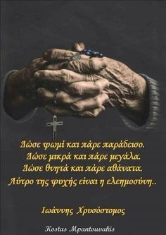 Greek Love Quotes, John Chrysostom, Learn Greek, Prayer For Family, Bible Prayers, Life Advice, Christian Faith, Happy Life, Wise Words