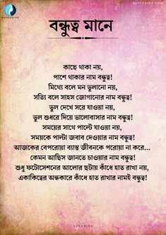Quotes Discover Friendship Quote Of Bengali বনধতব মন - Quotesion Good Night Greetings Night Wishes Poem Quotes Music Quotes Love Quotes In Bengali Bengali Poems Bangla Quotes Good Morning Photos Learn Quran One Line Quotes, Words Quotes, Qoutes, Poem Quotes, Couple Quotes, Music Quotes, Anniversary Quotes Funny, Bengali Poems, Discover Quotes