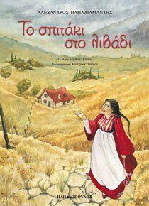 Παιδικά βιβλία που μπορείτε να διαβάσετε τώρα…εδώ στο παλιομυλοτοπάκι… Film Books, Audio Books, I Love Books, My Books, Tora, Greek Language, Childrens Books, Painting, Alphabet