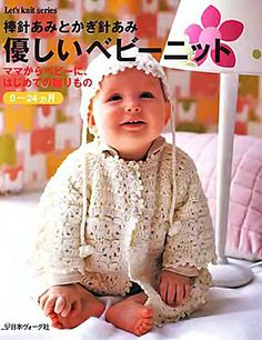 La biblioteca de manualidades: Lovely baby knit (0-24) Let's knit series