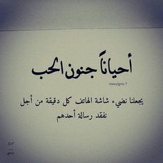 Cute Love Quotes For Him, Short Quotes Love, Pretty Quotes, Arabic Love Quotes, Book Qoutes, Quotes For Book Lovers, Life Quotes, Weird Words, Love Words