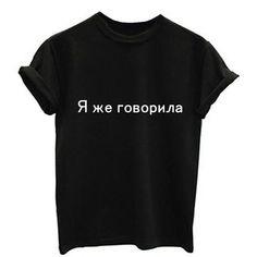 0c837cdd2aa T-Shirts. Women Men Russian Letter ...
