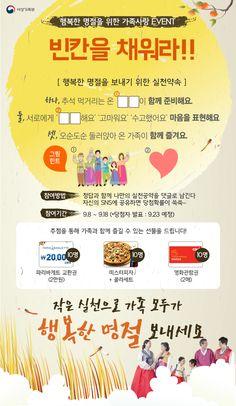 행복한 추석 명절을 위한 가족사랑 EVENT 빈칸을 채워라!! (출처 : 대한민국 .. | http://blog.naver.com/mogefkorea/220808016405 블로그) http://naver.me/xIEhgL2x