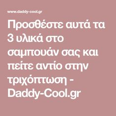 Diy And Crafts, Daddy, Hair Beauty, Skin Care, Masks, Skincare Routine, Skins Uk, Skincare, Asian Skincare