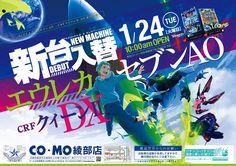 1月24日(火) 新台入替♪ Event Banner, Web Banner, Gaming Banner, Text Effects, Game Ui, Banner Design, Slot, Advertising, Layout