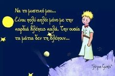 "The ""Little Prince"" still teaches us … – Nicewords Life Journey Quotes, Life Quotes, Positive Quotes, Motivational Quotes, Inspirational Quotes, Childish Quotes, Amazing Quotes, Best Quotes, Cool Words"