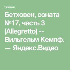 Бетховен, соната №17, часть 3 (Allegretto) -- Вильгельм Кемпф. — Яндекс.Видео