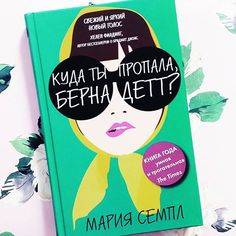 #кудапропалабернадетт #книги #bookshelf #mybooks #read #bookaddict #wheredidyougobernadette
