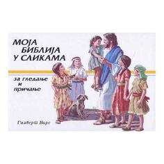 Amazon.com: Serbian Children's Bible / My Picture Bible, to see and share - 174 Bible stories, illustrated / V Gilbert Beers: Bible Society, V Gilbert Beers: Books $44.99