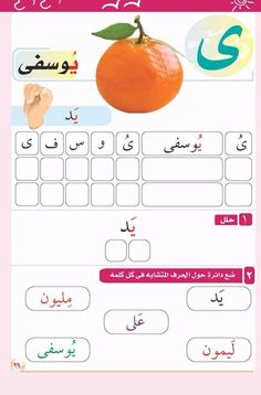 Arabic Verbs, Quran Arabic, Arabic Phrases, Arabic Alphabet Letters, Arabic Alphabet For Kids, Learning Arabic, Kids Learning, Arabic Handwriting, Spoken Arabic