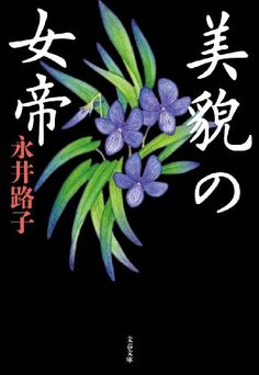 美貌の女帝 (文春文庫)   永井 路子 https://www.amazon.co.jp/dp/4167200511/ref=cm_sw_r_pi_dp_x_DUkdybG5DSE1R
