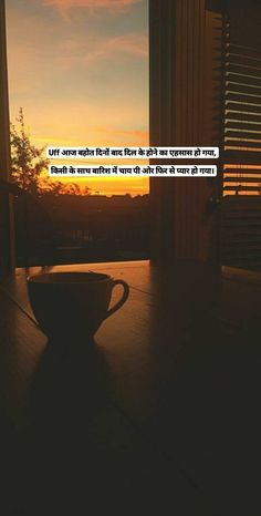 Hindi Shayari Love, Hindi Quotes, Writing Quotes, Poetry Quotes, Chai Quotes, Soul Poetry, Poetry Hindi, Romantic Status, Joker Art