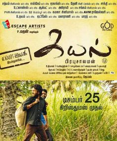 Kayal Movie Review, Rating and Verdict - Latest Tamil Cinema News | Cine Gossip - Cine Galata