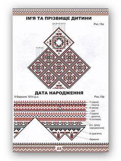 Symbols of Ukrainian embroidery Folk Embroidery, Cross Stitch Embroidery, Embroidery Patterns, Cross Stitch Patterns, Bordado Popular, Pagan Symbols, Ethno Style, Beaded Cross Stitch, Cross Stitching