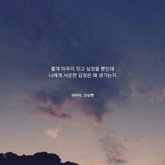 Korean Quotes, Korean Aesthetic, I Don T Know, My Way, Proverbs, How To Memorize Things, Poetry, Typography, Language