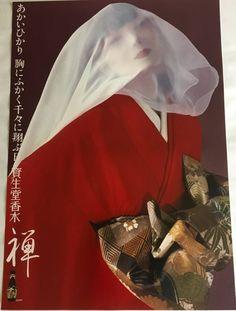 Sayoko Yamaguchi 山口小夜子 Yamaguchi, Color Photography, Editorial Photography, Mono No Aware, Kansai Yamamoto, Good Old Times, Commercial Art, Japanese Models, Nocturne