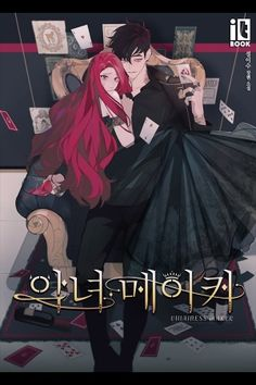 Villainess Maker - - The quick brown fox - TuMangaOnline Manga Couple, Anime Love Couple, Anime Couples Manga, Cute Anime Couples, Anime Guys, Romantic Manga, Manga Collection, Manga Story, Webtoon Comics