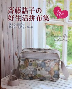 Patchwork Quilt by Yoko Saito  Japanese Craft by CollectingLife, $21.00