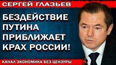 Сергей Глазьев - Бездействие Путина приближает конец России!
