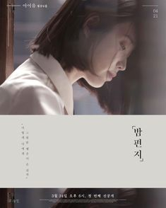 """""""Through the Night (밤편지)"""" is a single recorded by South Korean singer IU. It was released on March 2017 by FAVE Entertainment. Music Covers, Album Covers, Night Aesthetic, Songs 2017, Popular Music, Her Music, Portrait Photo, Debut Album, Classical Music"""