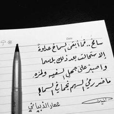 ما ضر رمي السهم نجم في السماء ..