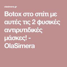 Botox στο σπίτι με αυτές τις 2 φυσικές αντιρυτιδικές μάσκες! - OlaSimera