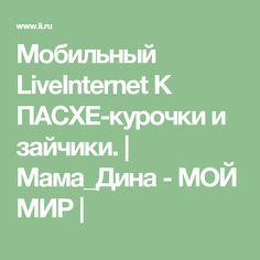 Мобильный LiveInternet К ПАСХЕ-курочки и зайчики. | Мама_Дина - МОЙ МИР |