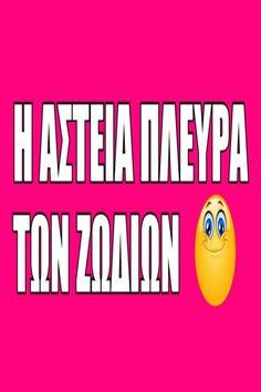 Εδώ θα διαβάσετε για την αστεία πλευρά των ζωδίων! 😂 #ζωδια #ζωδιο #κριος #υδροχοος #διδυμος #αιγοκερως #αστεια
