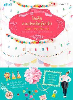 Hello Sandwich Thai Edition Craft Book!