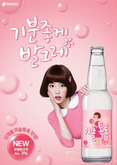 Hite-Jinro launches new carbonated alcohol drink Food Graphic Design, Ad Design, Layout Design, Korea Design, Japan Design, Juice Ad, Peach Drinks, Beauty Ad, Advertising Photography