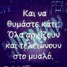 Wisdom Quotes, Me Quotes, Funny Quotes, Like A Sir, Psychology Quotes, Greek Words, Live Laugh Love, Greek Quotes, Super Quotes