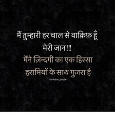 Popular Life Quotes by Leaders Hindi Quotes Images, Shyari Quotes, Desi Quotes, Hindi Words, Hindi Quotes On Life, People Quotes, True Quotes, Words Quotes, Funny Quotes