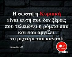 Funny Greek Quotes, Funny Picture Quotes, Funny Quotes, Funny Pictures, Favorite Quotes, Best Quotes, True Lies, Funny Statuses, Funny Stories