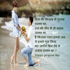 Happy Propose Day Wishes In Hindi, Propose Day Shayari In Hindi Happy Propose Day Wishes, Shayari In Hindi, Proposal, Quote Of The Day, Happiness, Couples, Bonheur, Couple