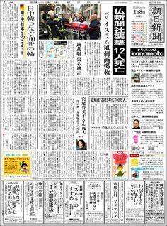Portada de The Asahi Shimbun (Japón) el día después del ataque a Charlie Hebdo.