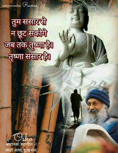 Invitation Background, Osho, Hindi Quotes, Spirituality, Spiritual