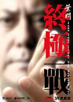葉問 終極一戰(Ip Man Final Fight)02