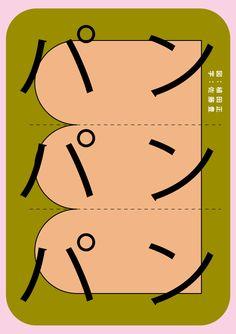 t/a/t/e/n/a/g/a/: 佐藤豊と植田正の合作グラフィック(酔いに任せて) Design : Yutaka Satoh +...