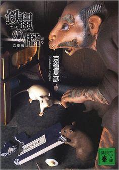 文庫版 鉄鼠の檻 (講談社文庫): 京極 夏彦: 2013.10.17
