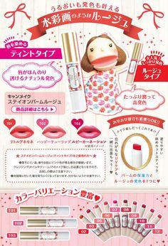 なりたい唇別・メイク別にリップアイテムを選ぼう : canmake.com/キャンメイク