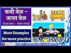 कमी वेळ - जास्त वेळ |Less time and more time Concept in Marathi by Smart... Smart School, Learning Sites, Concept, Clever School