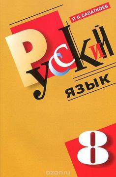Показать гдз по русскому языку