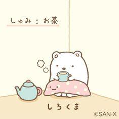 sumikko_335 6月15日 【しろくま】しゅみは、お茶。さむがりなので、あったかい お茶をすみっこでのんでいる時がいちばんおちつく。 #すみっコ紹介 #しろくま