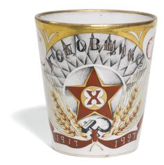 A Soviet Porcelain Cup, Nobgubfarfor, Volkhovo, 1927