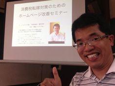 消費税転嫁対策セミナー http://yokotashurin.com/sns/line_seo.html