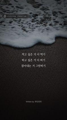 Wise Quotes, Famous Quotes, Korea Quotes, Words Wallpaper, Screen Wallpaper, Quotations, Qoutes, Korean Language, Sugar Art